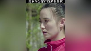 女孩因分家产找个假男友,结果妈妈相中女婿觉得不分家了#嘿老头 #宋佳 #黄磊