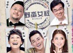 《男人如衣服》曝配角版特辑 六大谐星齐聚银幕