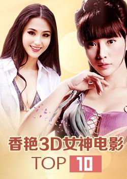 3d女神专辑柳岩周韦彤蓝燕周秀娜斗胸器
