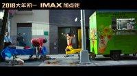 捉妖记2(IMAX新春盛宴 群星拜年视频)