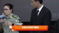守岛人(首映发布会 刘烨张一山现场分享幕后故事)