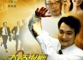 《大话股神》预告片