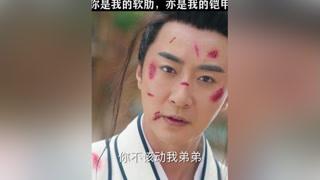 哥哥看到弟弟受到欺负,终于怒了霸气回击#大宋少年志 #张新成  #宅家dou剧场
