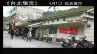 台北飘雪预告片2