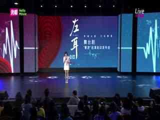 《左耳》舞台剧春游巡演启动发布会 全程录像回放