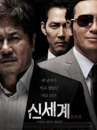 新世界(2013)