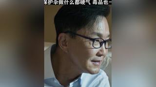 林耀东主动请求调查毒品,实则是掩人耳目#破冰行动
