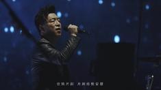 五月天人生无限公司 阿信黄渤现场合唱《当每颗星星》