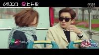 朴灿烈 袁姗姗《所以和黑粉结婚了》主题曲MV《我讨厌你》
