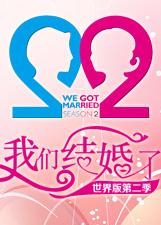 我们结婚了世界版 第2季