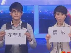 《乡村爱情5》锦州话教学3