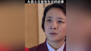 小达即将结婚,却因一句话变成了悲剧#唐山大地震