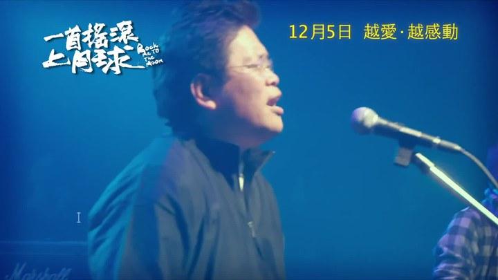 一首摇滚上月球 MV2:《I LOVE YOU》 (中文字幕)