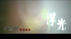 守望者:罪恶迷途 主题曲《浮光》MV陈楚生