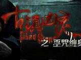 《古镇凶灵之巫咒缠身》最新预告片一秒钟吓死人