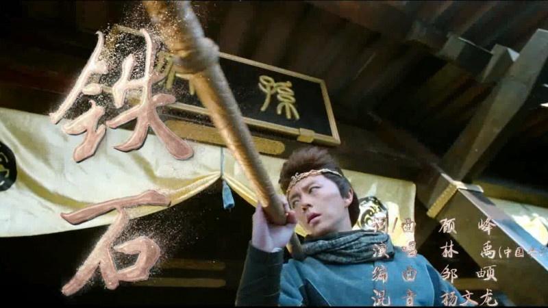 《大神猴1降妖篇》主题歌曲《铁石》MV