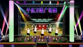 莞柔广场舞《奔跑吧兄弟》