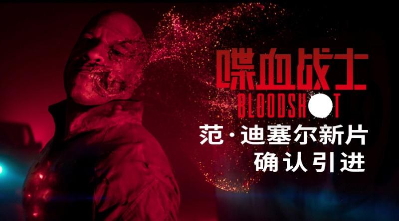 《喋血战士》中文预告 范·迪塞尔空中肉搏