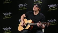 导演弹吉他