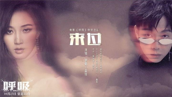 呼吸 MV:胡夏、孟佳献唱 《来过》 (中文字幕)
