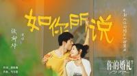 《你的婚礼》甜蜜曲MV 许光汉章若楠还原爱情最美好模样