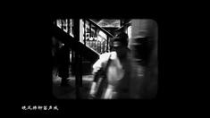 厨子戏子痞子 片尾曲MV《送别》