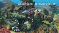 海底大冒险(终极版预告片)