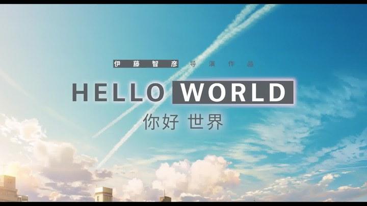 你好世界 预告片5