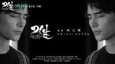 双生 宣传曲MV(演唱者:阿云嘎)