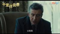 《菲洛梅娜》 香港预告片(中文字幕)