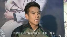 分手合约 独家专访男主角彭于晏