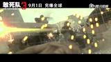 《敢死队3》三部曲串烧 铁血男人帮最后一战
