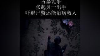 #盗墓笔记 #杨洋 #唐嫣 #李易峰 小哥的血是万能的!太帅了吧#我的观影报告