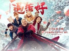 《过年好》发《棒棒哒》群星版MV