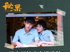 """《秘果》""""心声版""""推广曲MV 讲述17岁青春心事"""