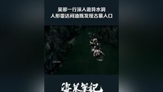 #盗墓笔记闷油瓶仿佛开了外挂 #李易峰#杨洋
