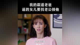 #小情人我的霸道老爸,逼的女儿要找老公揍他