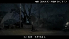 全程戒备 主题曲MV《忘了怎么》(演唱:郭富城)