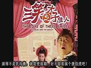 搞笑视频短片 Big笑工坊第五十八期 唐唐神吐槽《大话天仙》