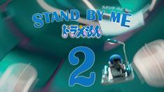 哆啦A梦:伴我同行2 预告片2