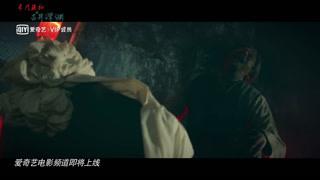 《奇门诡秘之古井深渊》预告片