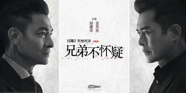 《扫毒2:天地对决》主题曲《兄弟不怀疑》MV