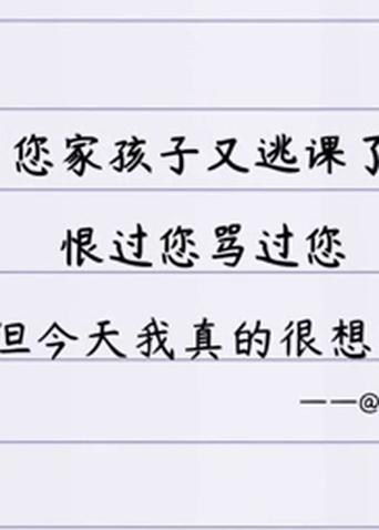 《老师·好》三行情书特辑 引发全民感恩潮