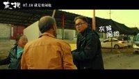 灰猴(同名主题曲MV 定档7.18瞄准暑假档)