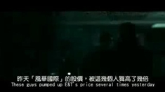 窃听风云 香港版预告片