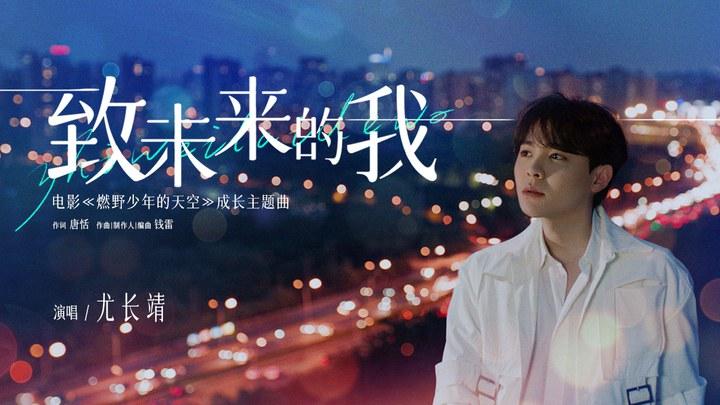 燃野少年的天空 MV3:尤长靖献唱《致未来的我》 (中文字幕)