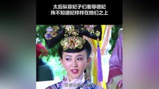 #多情江山 妃子们看不起德妃,哪料人家样样比她们厉害 #宫斗  #古装