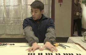 钢的琴-24:我就是爱音乐根本停不下来