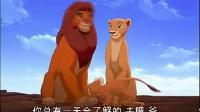 狮子王片段2