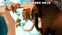冰川时代2:融冰之灾(小松鼠可爱预告片)